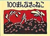 100まんびきのねこ (世界傑作絵本シリーズ) 画像