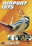 エアポート'75 [DVD]