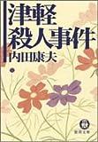 津軽殺人事件 (徳間文庫)
