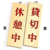 Aim(えいむ) 木理-8 休憩中/貸切中