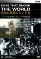 BBC 世界に衝撃を与えた日-9-~マンハッタン計画の始まりとチェルノブイリ原発事故~ [DVD]