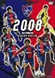 FC東京 2008シーズンレビュー [DVD]