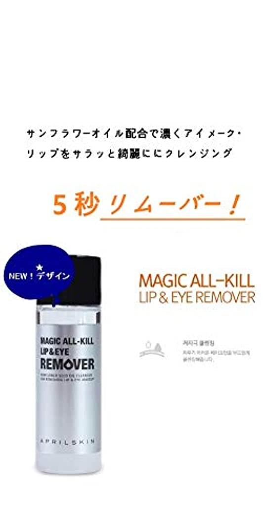 適用するティッシュメンダシティAPRILSKIN☆MAGIC ALL-KILL LIP&EYE ALL-KILL REMOVER_NEW(100ml)[並行輸入品]