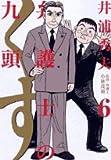 弁護士のくず 6 (ビッグコミックス)