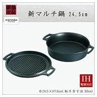 池永鉄工 新マルチ鍋 24.5cm IH対応