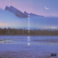 オヤスミナサイ (MEG-CD)
