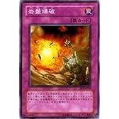 【遊戯王シングルカード】 《エキスパート・エディション3》 岩盤爆破 ノーマル ee3-jp231