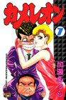 カメレオン (7) (講談社コミックス (1699巻))