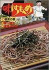 味いちもんめ 14 昼食の巻 (ビッグコミックス)