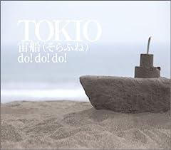 do! do! do!♪TOKIO