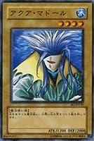 【遊戯王シングルカード】 《ビギナーズ・エディション1》 アクア・マドール ノーマル be1-jp109