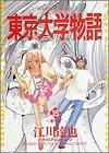 東京大学物語 (15) (ビッグコミックス)の詳細を見る
