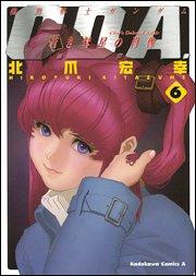 機動戦士ガンダム C.D.A.若き彗星の肖像 (6) (カドカワコミックスAエース)の詳細を見る