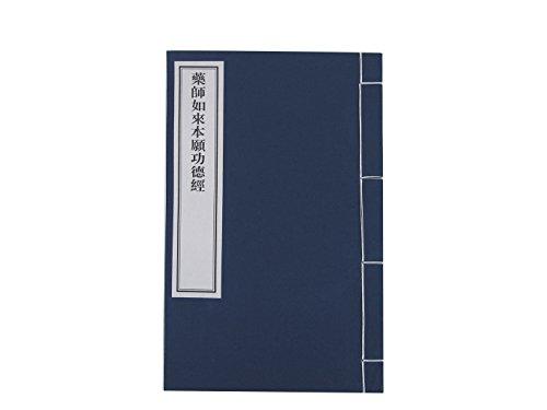 [해외]약사 여래 본원 공덕 거쳐 (1 권)/Yakuji Yakushi Bonjin tradition (1 volume)