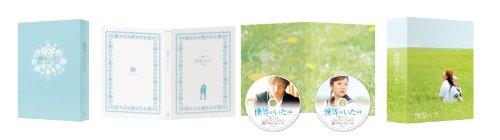 僕等がいた(前篇)スペシャル・エディション(特典DVD付2枚組)