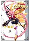 ぷちモン 5―Petit Monster (ヤングジャンプコミックス)