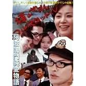 横山やすし フルスロットル ~阿波鳴門純愛物語~ [DVD]