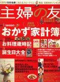 主婦の友 2008年 新年特大号 [雑誌]