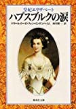 ハプスブルクの涙―皇妃エリザベート (集英社文庫)