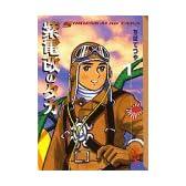 紫電改のタカ (1) (講談社漫画文庫)