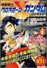 機動戦士クロスボーン・ガンダム (上巻) (角川コミックス・エース)