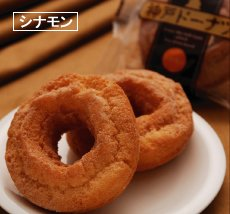 神戸ドーナツ シナモン×25個