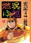 史記 (4) (講談社漫画文庫)