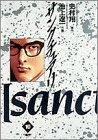サンクチュアリ (10) (ビッグコミックス)の詳細を見る
