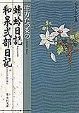 生方たつゑの蜻蛉日記・和泉式部日記 (集英社文庫―わたしの古典)