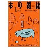 本の雑誌 (2006-1) 替え玉もういっちょ号 No.271