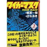 タイガーマスク(2) (講談社漫画文庫)