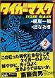 タイガーマスク (2) (講談社漫画文庫)