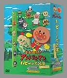 それいけ!アンパンマン ハピーの大冒険 ハッピーBOX[DVD]