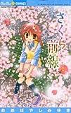 さくら前線 2―A Memory of Lovely Days (ちゅちゅコミックス)