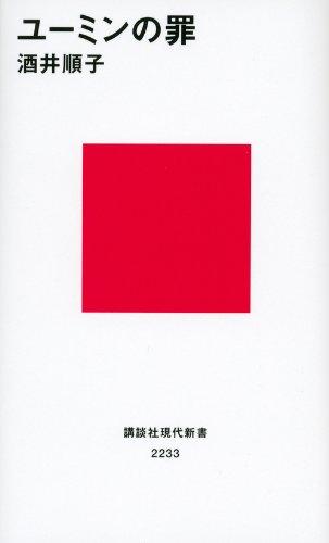 ユーミンの罪 (講談社現代新書)