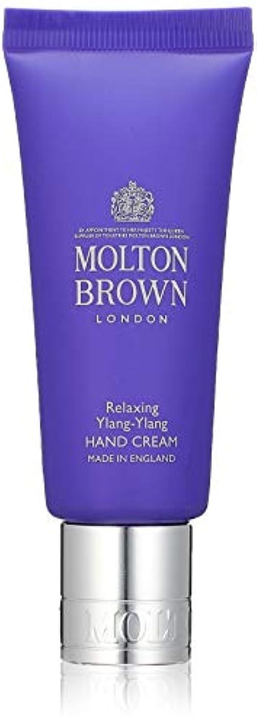 最大のフィヨルド乳白色MOLTON BROWN(モルトンブラウン) イランイラン コレクションYY ハンドクリーム