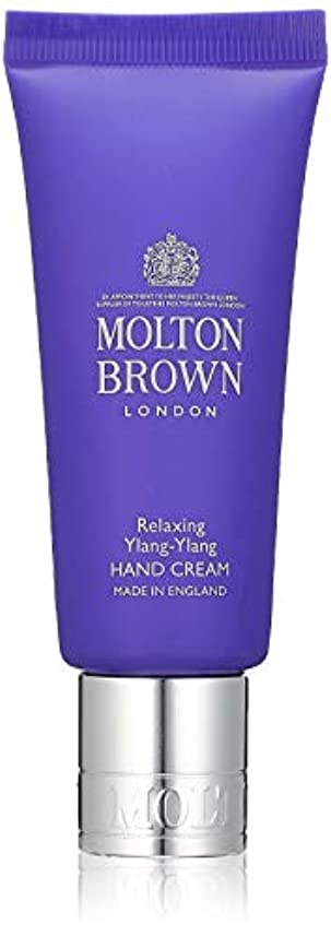 フィードオンパーク仲人MOLTON BROWN(モルトンブラウン) イランイラン コレクションYY ハンドクリーム
