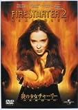 炎の少女チャーリー : REBORN [DVD]