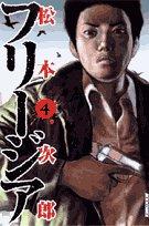 フリージア 第4集 (IKKI COMICS)の詳細を見る