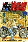 湘南純愛組! (19) (講談社コミックス―Shonen magazine comics (2050巻))