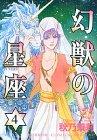 幻獣の星座 4 (ホラーコミックススペシャル)