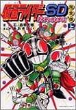仮面ライダーSDマイティライダーズ / 石ノ森 章太郎 のシリーズ情報を見る