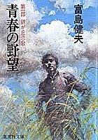 青春の野望 第1部 (集英社文庫 125-A)