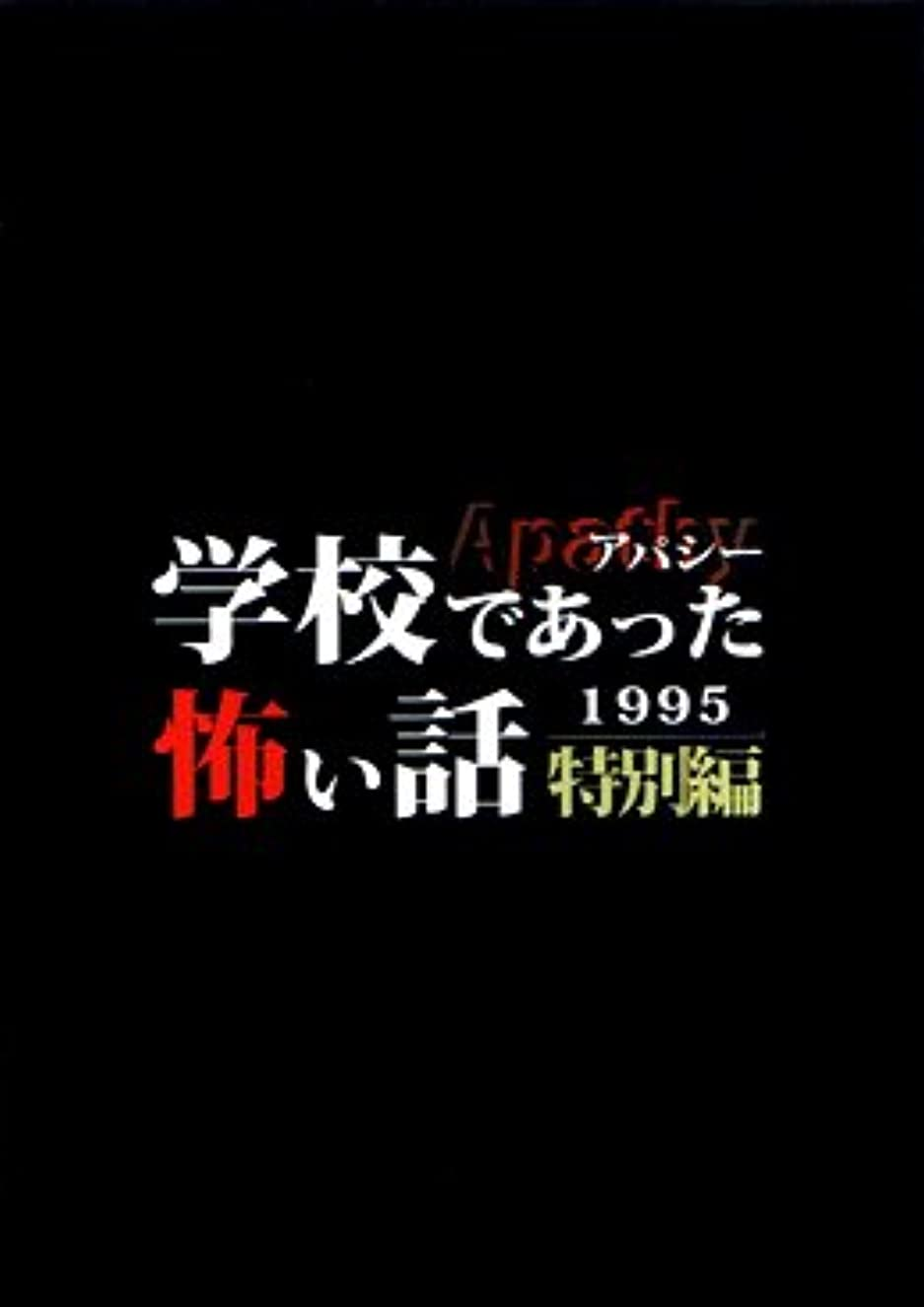 大佐アトミック天のアパシー 学校であった怖い話1995 特別編