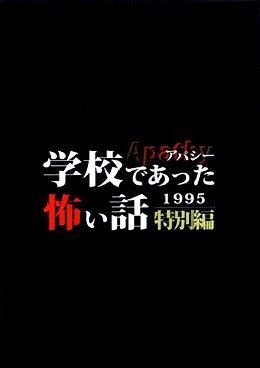 アパシー 学校であった怖い話1995 特別編