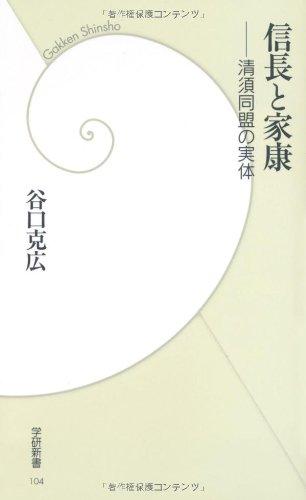 信長と家康―清須同盟の実体 (学研新書)