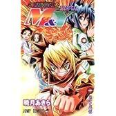 神力契約者M&Y 1 (ジャンプコミックス)
