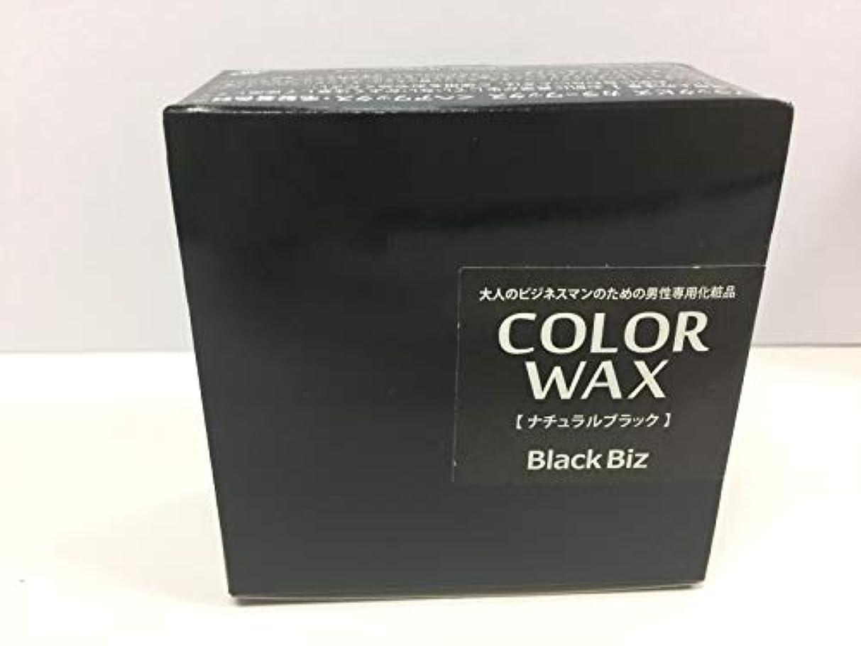 うまくやる()札入れ中古大人のビジネスマンのための男性専用化粧品 BlackBiz COLOR WAX ブラックビズ カラーワックス 【ナチュラルブラック】