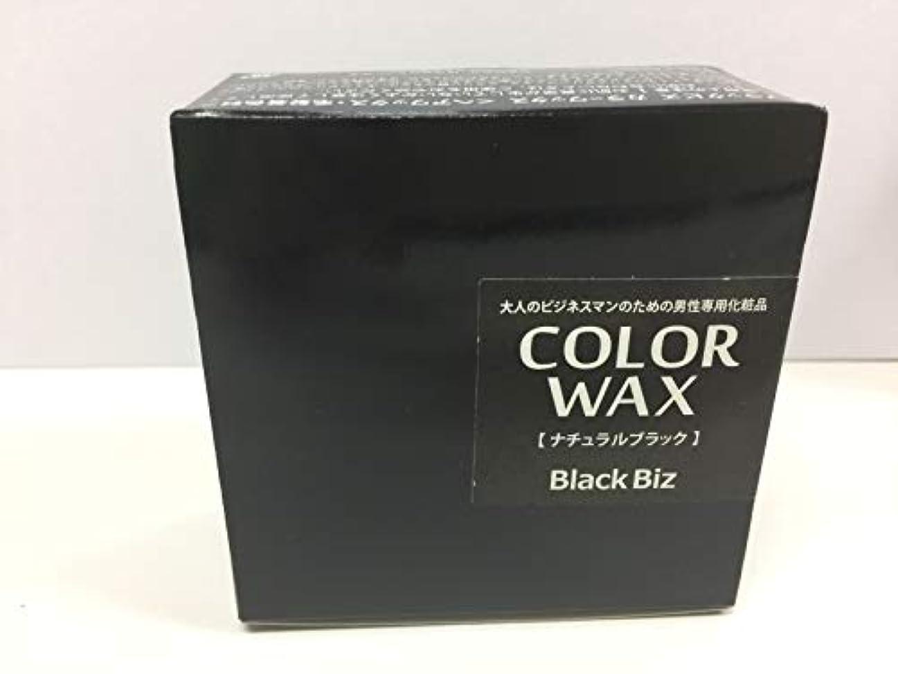 融合治安判事非アクティブ大人のビジネスマンのための男性専用化粧品 BlackBiz COLOR WAX ブラックビズ カラーワックス 【ナチュラルブラック】