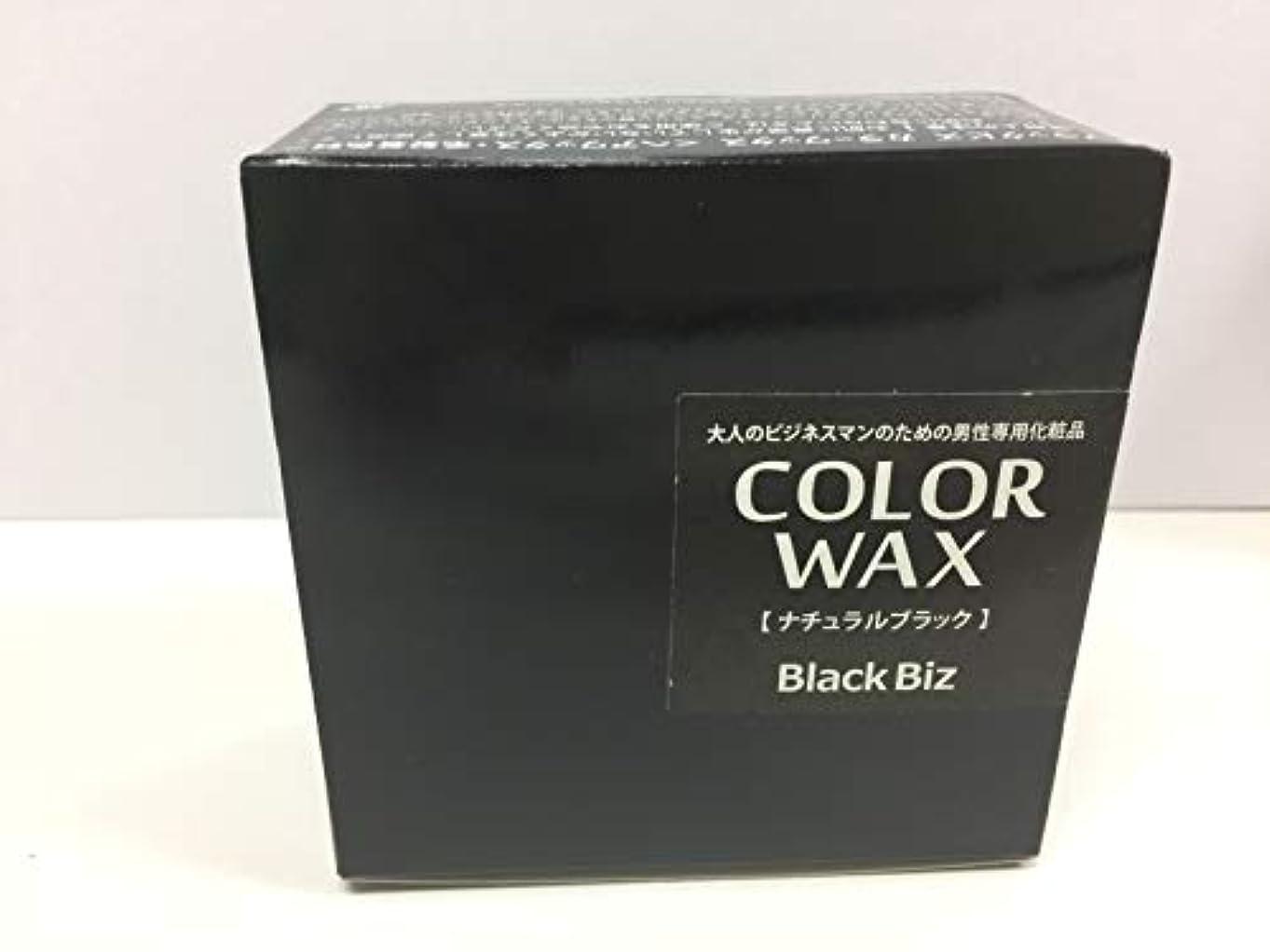 後悔マイク朝大人のビジネスマンのための男性専用化粧品 BlackBiz COLOR WAX ブラックビズ カラーワックス 【ナチュラルブラック】